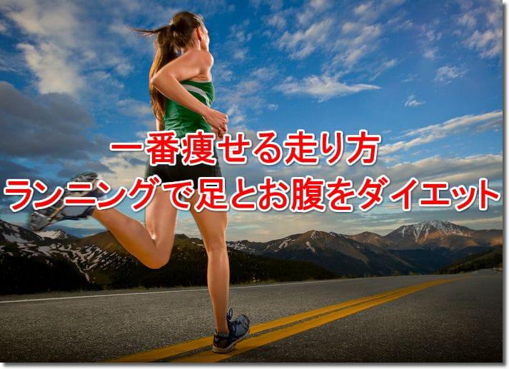 一番痩せる走り方 ランニングで足とお腹をダイエット