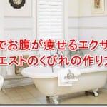お風呂でお腹が痩せるエクササイズ ウエストのくびれの作り方