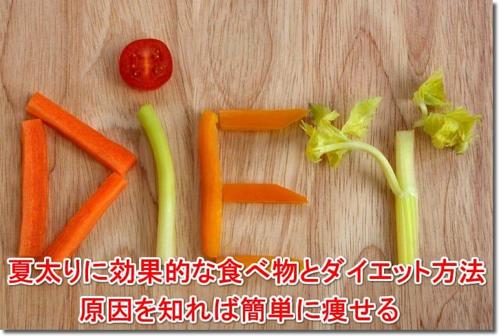 夏太りに効果的な食べ物とダイエット方法
