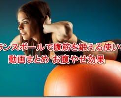 バランスボールで腹筋を鍛える使い方と動画まとめ