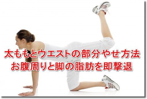 太ももとウエストの部分やせ方法 お腹周りと脚の脂肪を即撃退
