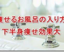 痩せるお風呂の入り方