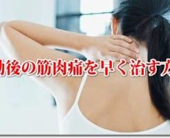 運動後の筋肉痛を早く治す方法