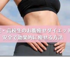 中学生・高校生のお腹痩せダイエット方法