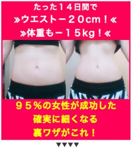 腹巻きダイエット痩せる効果