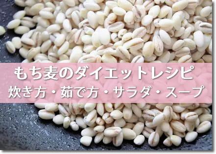もち麦のダイエットレシピ