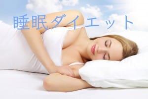 超簡単ダイエット睡眠