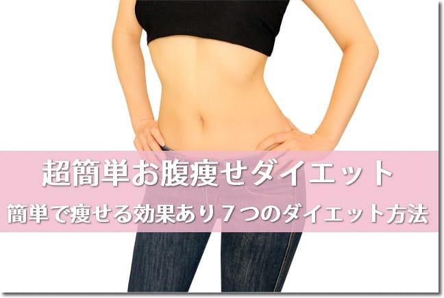 超簡単お腹痩せダイエット 簡単で痩せる効果あり7つのダイエット方法