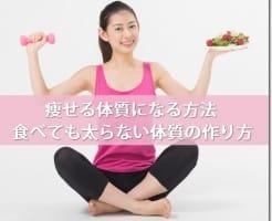 痩せる体質になる方法
