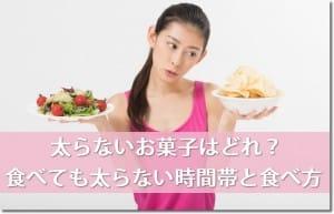 太らないお菓子はどれ?食べても太らない時間帯と食べ方