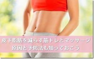 皮下脂肪を減らす筋トレとマッサージ