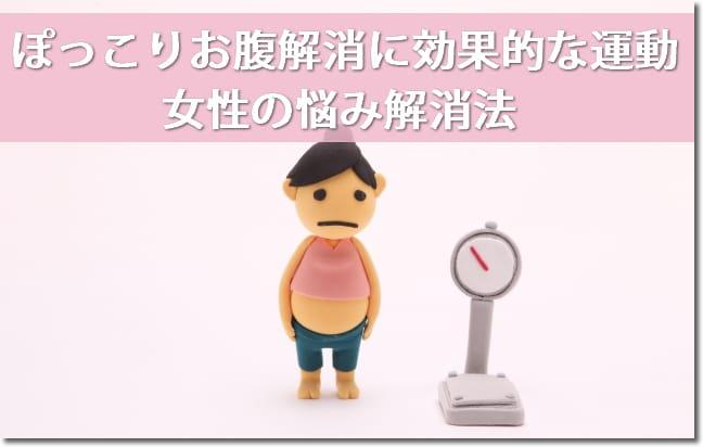 ぽっこりお腹解消に効果的な運動