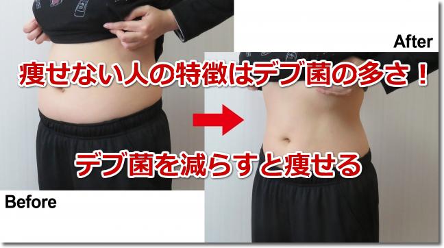 痩せない人の特徴はデブ菌の多さ!デブ菌を減らすと痩せる