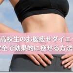 中学生・高校生のお腹痩せダイエット方法 安全で効果的に痩せる方法